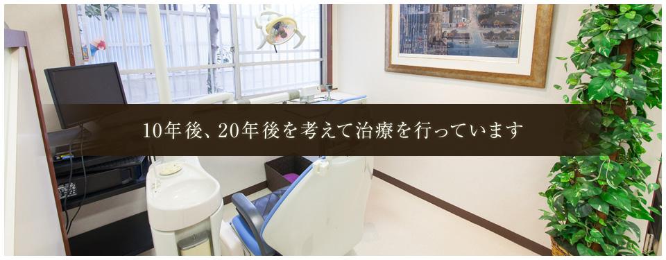 山本歯科医院